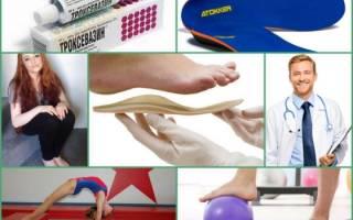 Лечение плоскостопия у подростков