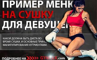 Сушка тела для девушек – меню на 2 недели по дням и быстрое похудение