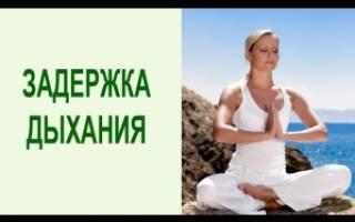 Техника задержки дыхания: польза, противопоказания, упражнения, видео