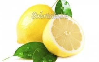Лимон калорийность на 100 г продукта бжу полезные свойства и противопоказания