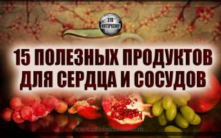 Питание для сердца и сосудов – список самых полезных продуктов для укрепления сердца