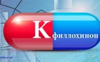 Полезные свойства витамина К, cуточная потребность в витамине К, чем опасен недостаток витамина К В каких продуктах содержится витамин К