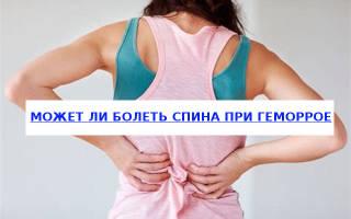 Боли в пояснице и спине при геморрое – причины и лечение