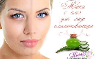 Алоэ для кожи вокруг глаз: рецепты масок