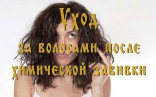 Уход за волосами после химической завивки: советы по уходу и укладке