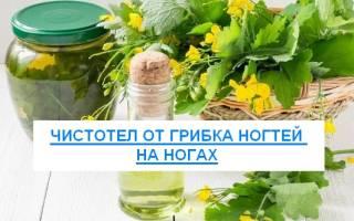 Как вылечить грибок ногтей и стопы чистотелом в домашних условиях: рецепты, применение, эффект