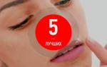 Герпес на губах – причины и лечение, лучшие средства от герпеса