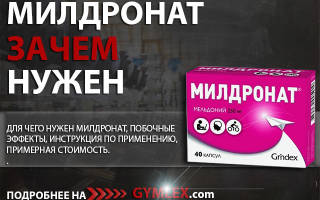 Полезные свойства милдроната в спорте, почему милдронат запрещен в спорте