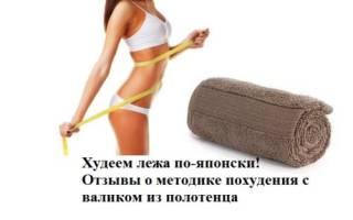 Японская гимнастика с полотенцем для похудения и коррекции позвоночника
