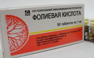 Чем полезна фолиевая кислота для мужчин, дозировка фолиевой кислоты для мужчин