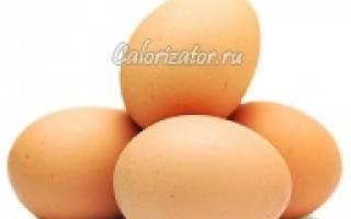 Куриное яйцо – его калорийность, пищевая ценность и калории куриного яйца