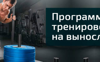 Упражнения для развития общей выносливости мышц, улучшение физической работоспособности