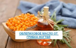 Масло облепихи для роста и укрепления ногтей: как пользоваться, рецепты применения, отзывы
