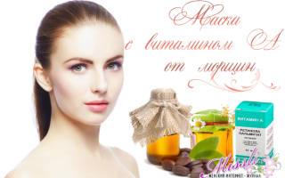 Маски с витамином А для лица – лучшие рецепты, эффект от применения