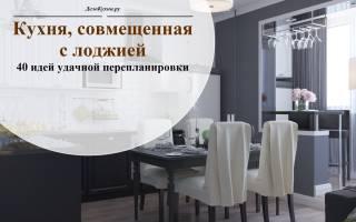 Кухня с балконом объединение дизайн – выберите оптимальный для себя вариант!