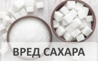 Почему вредно есть сахар, в чем вред сахара для организма человека