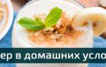 Гейнеры в домашних условиях: как приготовить, лучшие рецепты