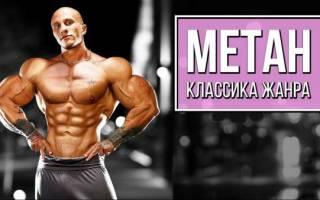 Польза метана для роста мышц, как принимать метан, преимущества и вред метандростенолона