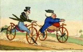 Кем и в каком году был изобретен первый велосипед