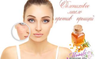 Облепиховое масло для кожи лица: полезные свойства и применение от прыщей, угрей, пятен