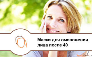 Лучшие маски для лица после 40 лет – советы, рецепты, отзывы