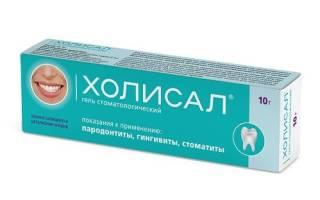 Холисал при стоматите – применение, эффективность, противопоказания